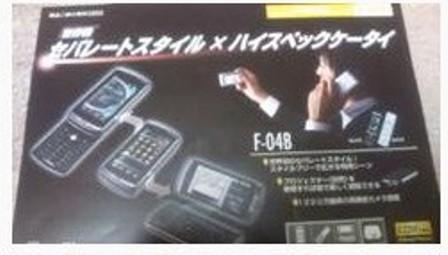 F-04B.jpg